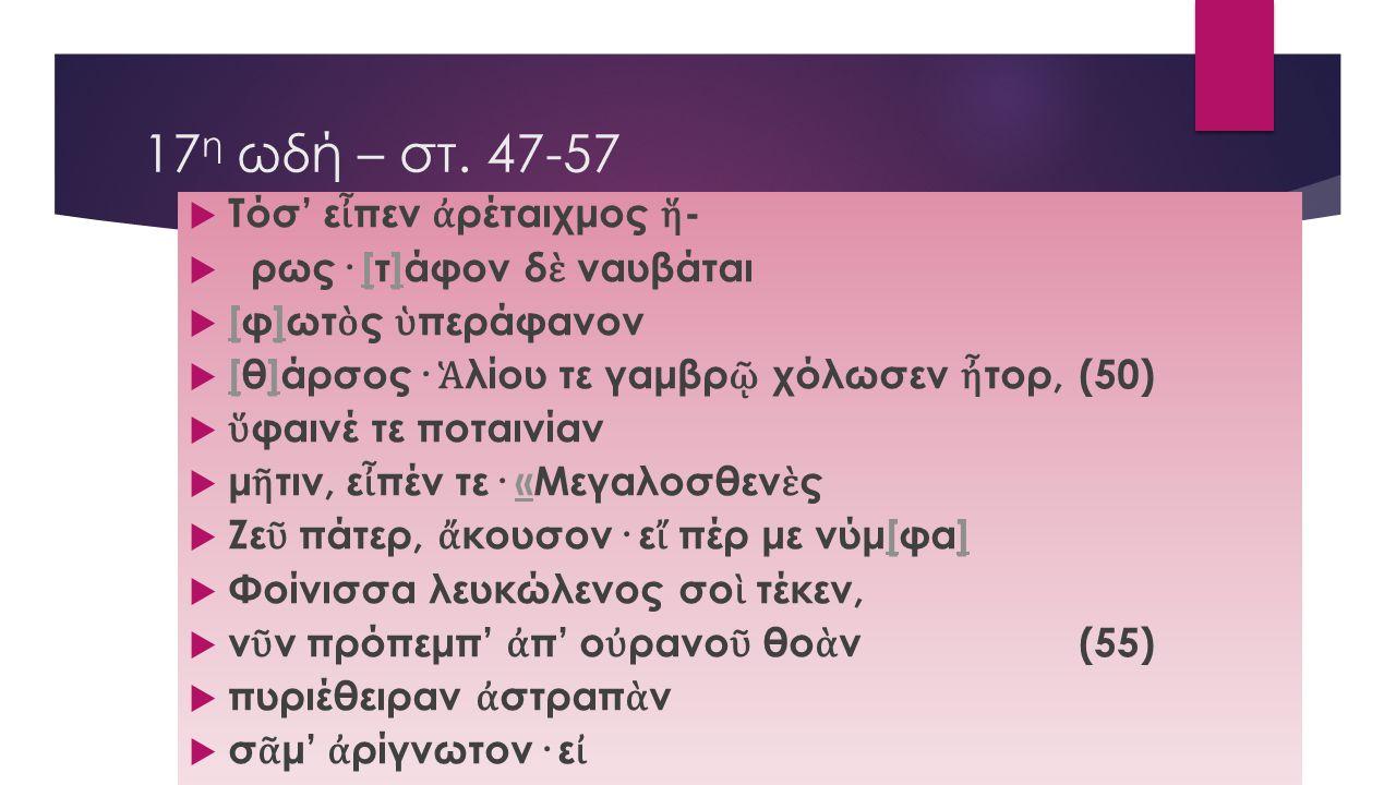 17η ωδή – στ. 47-57 Τόσ' εἶπεν ἀρέταιχμος ἥ- ρως· [τ]άφον δὲ ναυβάται